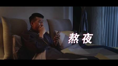 天草丹参保心茶TVC