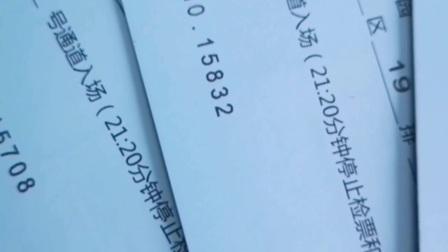 浦芯科技专注RFⅠD电子芯片防伪门票12年!
