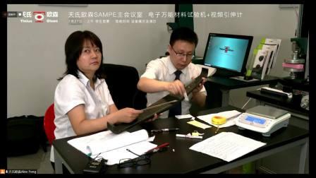 SAMPE 2020液体成型学生竞赛测试视频完整版