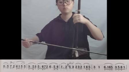 《梁祝》教学节选,提醒大家注意节奏和弓法