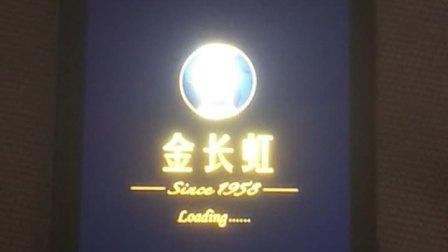 长虹v7开关机 by井焱