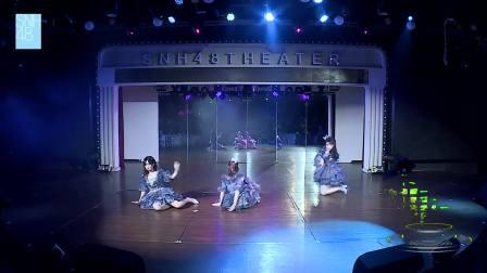 200731 SNH48 Team X《遗忘的国度》李星羽+杨冰怡+王晓佳总选拉票公演