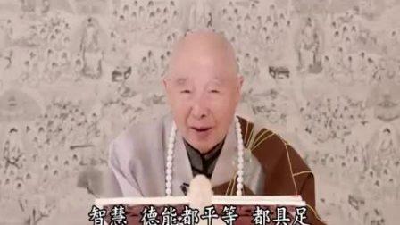 2014净土大经科注 净空法师 第179集
