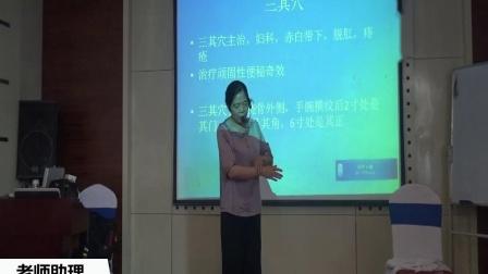 史继霞董氏奇穴三其穴主治及用法教学视频mp4