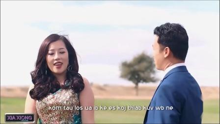 苗族歌曲-644--Thov yawm saub rub Xia Xiong nkauj tshiab 2019