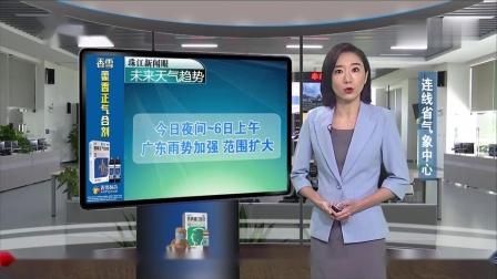 2020-08-04 珠江新闻眼