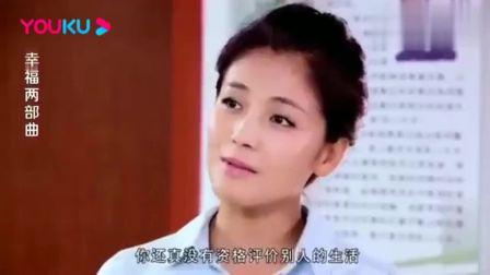 幸福两部曲:东家管私事,保姆:医院不是你家,护士说出东家身份,保姆听懵!