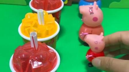 给小猪佩奇一家分饮料喝,小猪们以为是空的,不料里面装了吸管糖