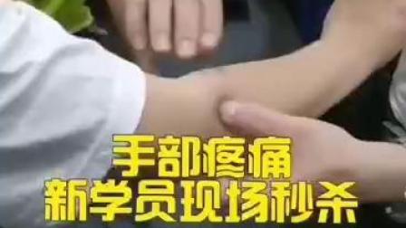 针灸松解筋膜快速治疗手痛手法_标清