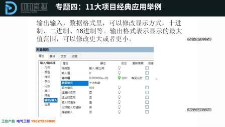 西门子WinCC7.5应用视频b