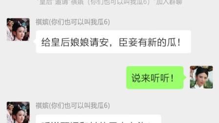 【淮秀帮】假如《甄嬛传》有朋友圈(二):后宫群聊曝光!