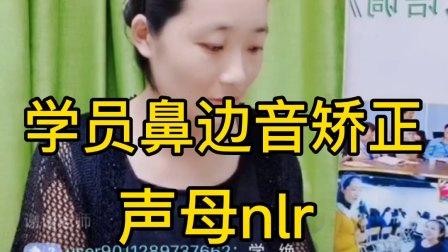 鼻边音矫正 声母 n l r 普通话学习 拼音 普通话考试