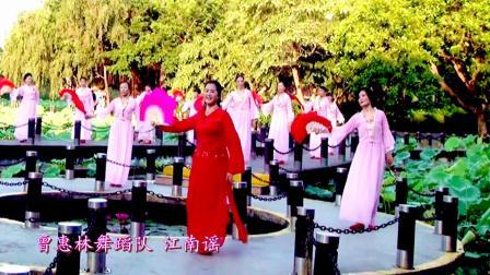 江南谣 扇子舞 曾惠林舞蹈队