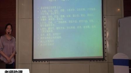 史继霞董氏奇穴糖尿病处方及小三通教学视频