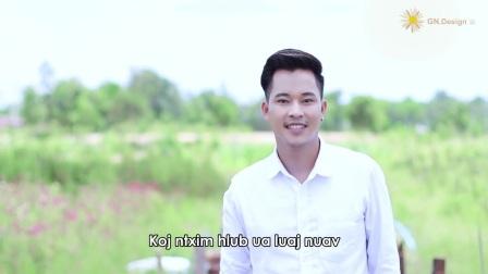 苗族歌曲 Gao Nou kue ft.Win Vang koj ntxim hlub lug moob leeg