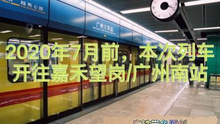 广州地铁2号线终点站报站变化。