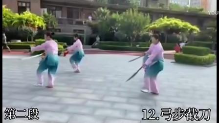 三十六式太极刀