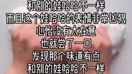 恐怖玩泥故事一恐怖娃哈哈【全集】