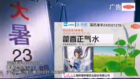 (自制广告)洛天依藿香正气水2020年症状篇15秒广告