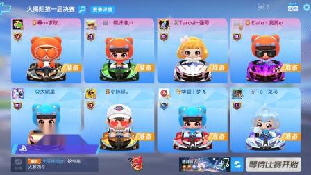 大揭阳第一届跑跑卡丁车(手游)竞速组队友谊赛B组