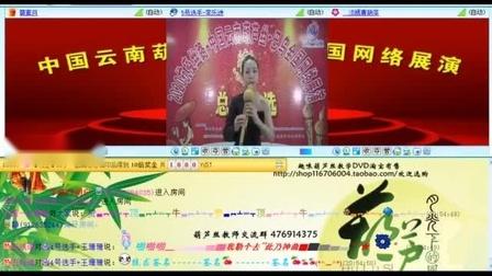 2020抗疫丝路中国云南葫芦丝巴乌全国网络展演总决选