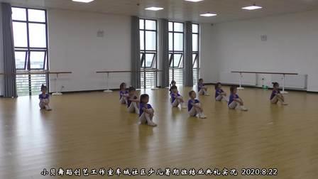 小贝舞蹈创艺工作室车城社区少儿暑期班结业典礼实况  正清和制作2020.8.22