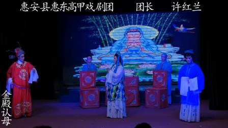 惠安县群众高甲戏(金殿认母)
