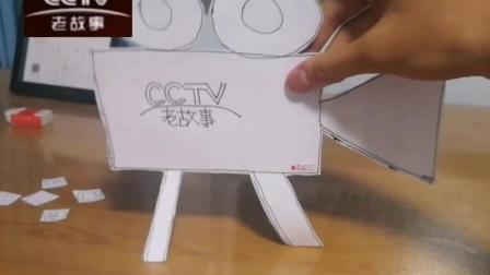 CCTV老故事  投影篇  2011