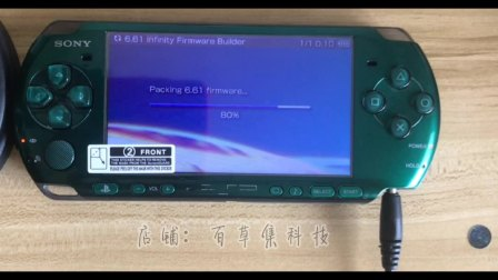 PSP3000破解教程6.61完美破解