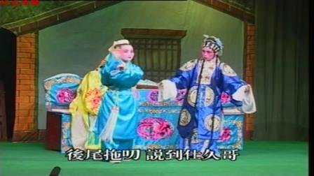 梁山伯与祝英台 《春蕾白字剧团》蓝光版
