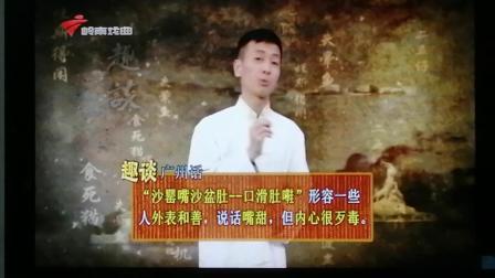 趣谈广州话:沙罂嘴沙盆肚——口滑肚嚡