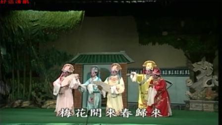 梁祝十八相送《春蕾白字剧团》蓝光版