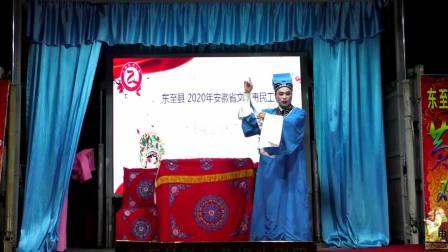 """东至县2020年""""送戏进万村""""在胜利镇方村村 演出黄梅戏《梁赵姻缘》摄制:周神武"""