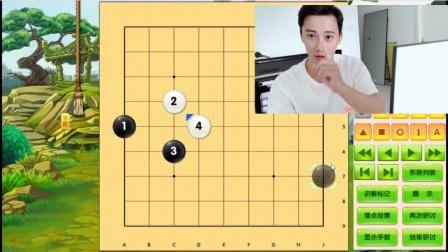 围棋公开课2