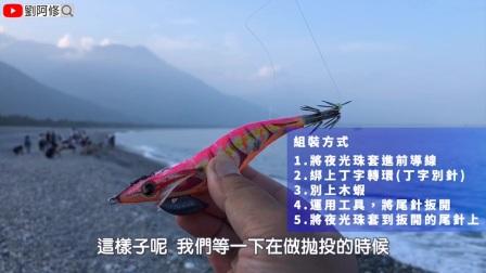 台湾刘阿修教你如何让木虾抛得更远