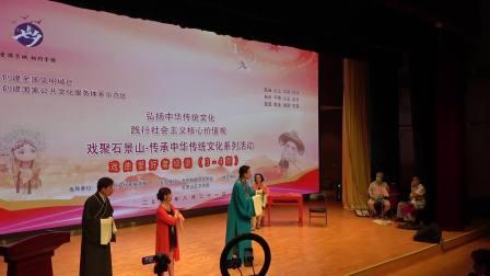 戏聚石景山--戏曲爱好者培训(3-4)张国强讲《三看御妹》赠笔一折2020.8.21
