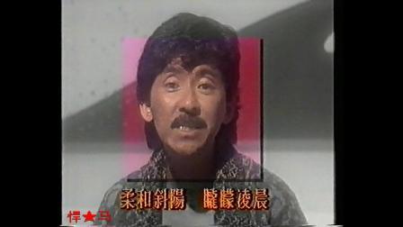 林子祥-生命之曲(TVB原版MV)
