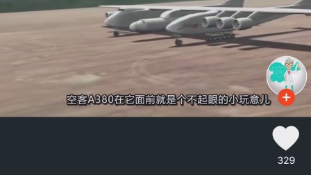 世界最大的飞机