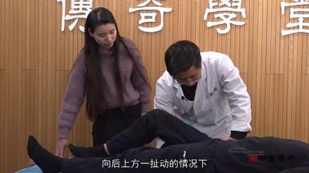 """胡青耀:传奇白虎锁之捉""""腰""""记!一锁治腰突!2"""