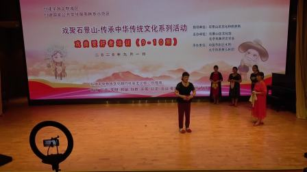 戏聚石景山--戏曲爱好者培训(9-10)艾丽珍讲《花为媒》寿堂定情第一讲2020.9.1