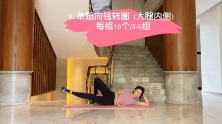 吉丽-瘦大腿内外侧训练