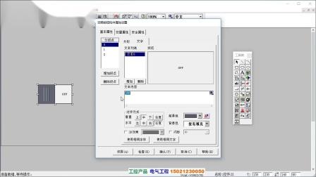 昆仑通态MCGSpro视频(08)动画构件-动画按钮构件
