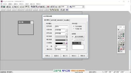 昆仑通态MCGSpro视频(16)动画构件-组合框构件