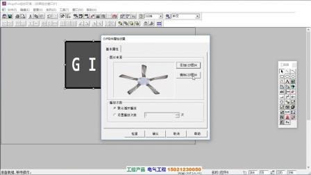 昆仑通态MCGSpro视频(17)动画构件-GIF构件