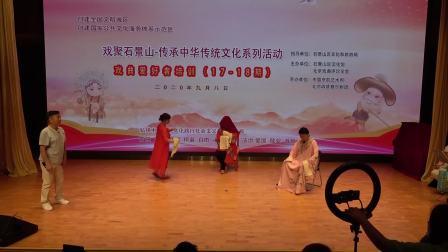 戏聚石景山--戏曲爱好者培训(17-18期)王金章讲《花为媒》美洞房20200908