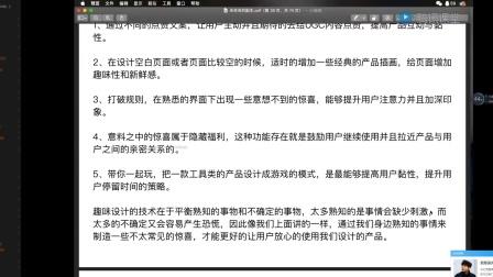 UXD全链路UI首页设计试听学习