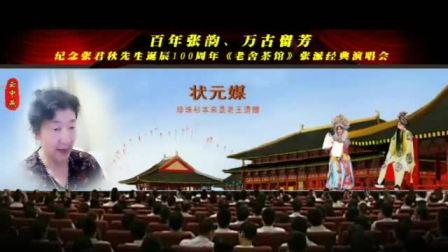 《百年张韵、万古留芳》纪念张君秋先生诞辰100周年《老舍茶馆》张派经典演唱会