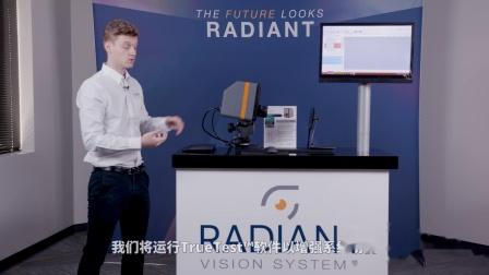 产品演示:Radiant 显示器自动视觉检测完整解决方案