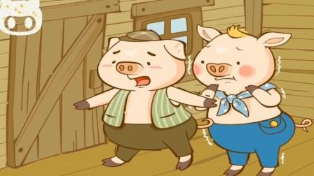 儿童睡前故事三只小猪