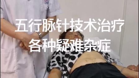 郭振存五行脉针技术治疗疑难杂症